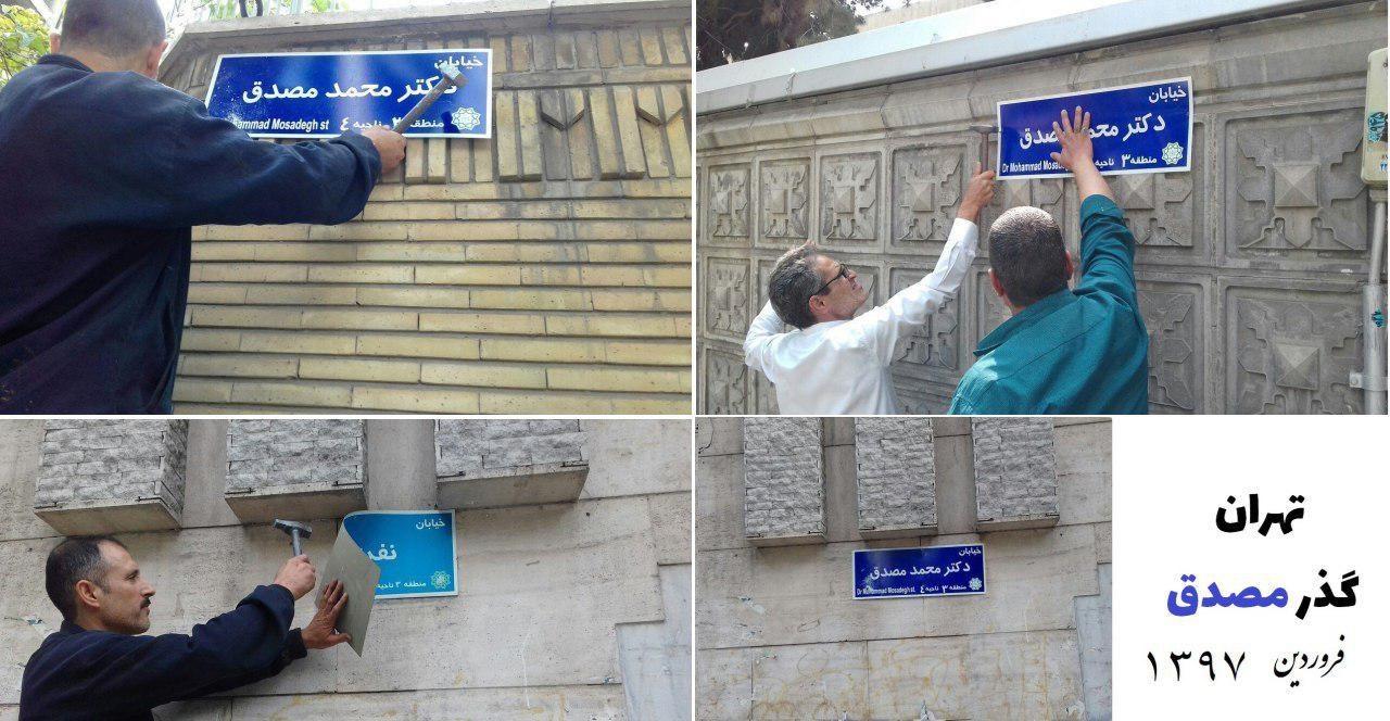 تابلوی خیابان دکتر محمد مصدق در تهران نصب شد (عکس)