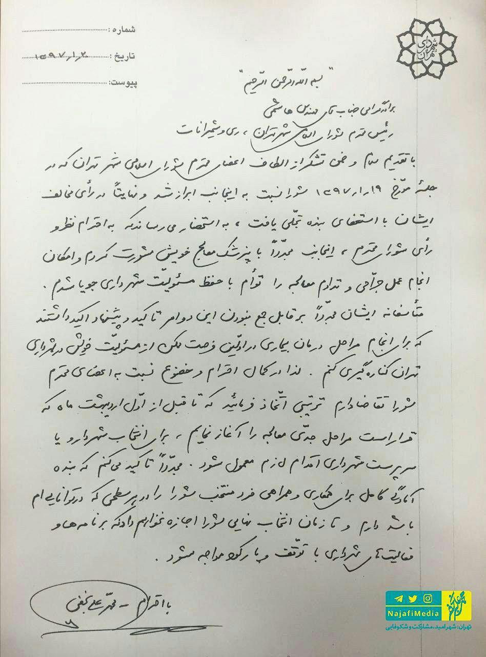 شهردار تهران دوباره استعفا کرد (+سنداستغفا)