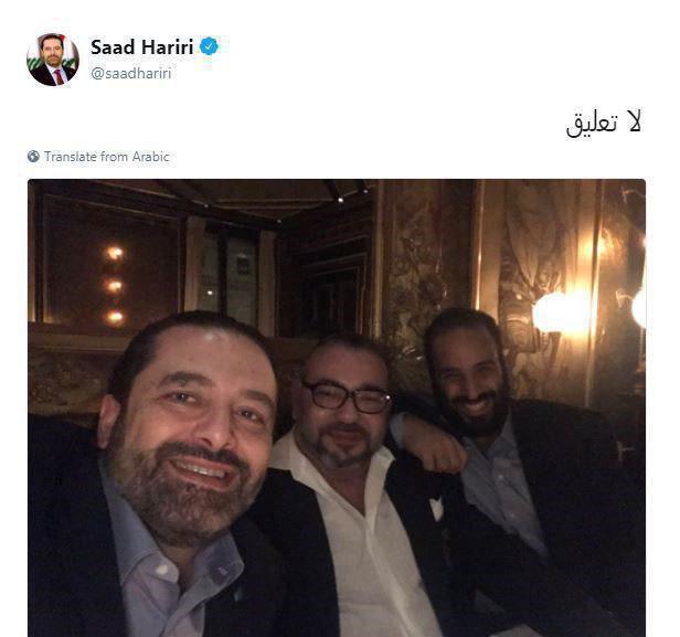 توئیت نخست وزیر لبنان: «بدون شرح»/ سلفی سعد حریری با شاه مغرب و بن سلمان در پاریس (عکس)