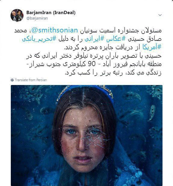 عکاس ایرانی به دلیل تحریم آمریکا از دریافت جایزه محروم شد (عکس)