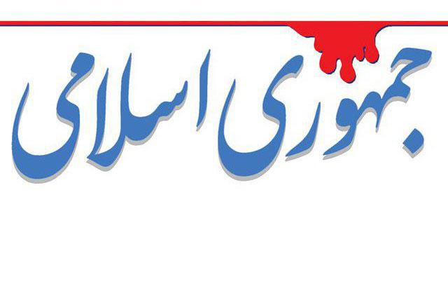 ارجاع پرونده روزنامه جمهوری اسلامی به هیات نظارت بر مطبوعات