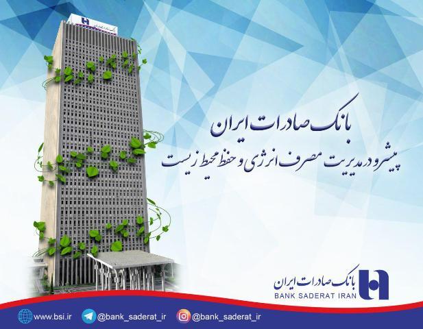 بانک صادرات پیشرو در مدیریت مصرف انرژی و حفظ محیط زیست
