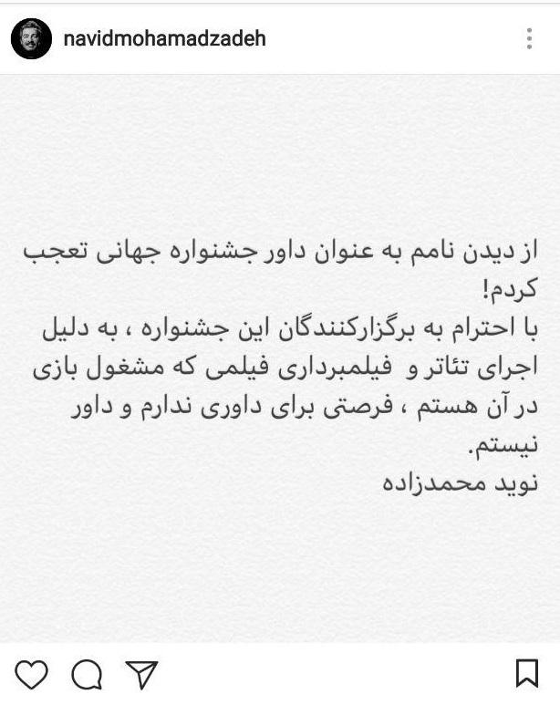نوید محمدزاده داوری جشنواره فجر را نپذیرفت