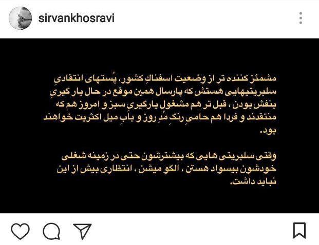 حمله سیروان خسروی به سلبریتیها: مشمئز کننده
