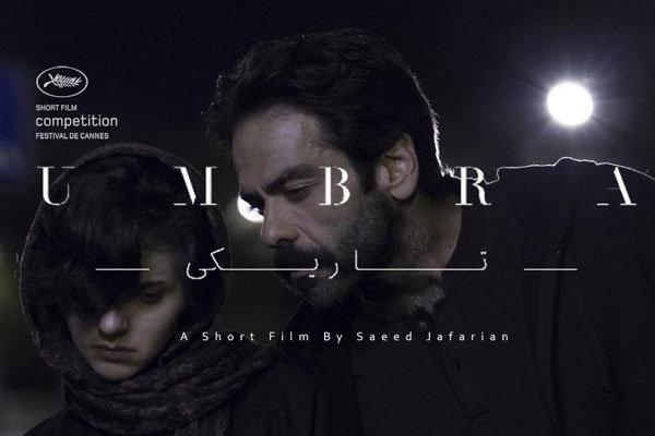 راهیابی دو فیلم کوتاه ایرانی به جشنواره کن 2018 :