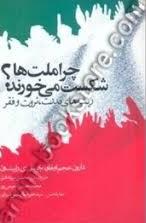 کتاب هایی که کاربران عصر ایران خوانده اند و به دیگران هم پیشنهاد می کنند / بخش دوم