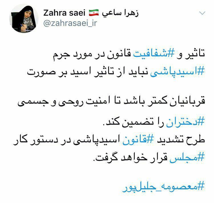 واکنش نماینده مجلس به اسیدپاشی اخیر در تبریز