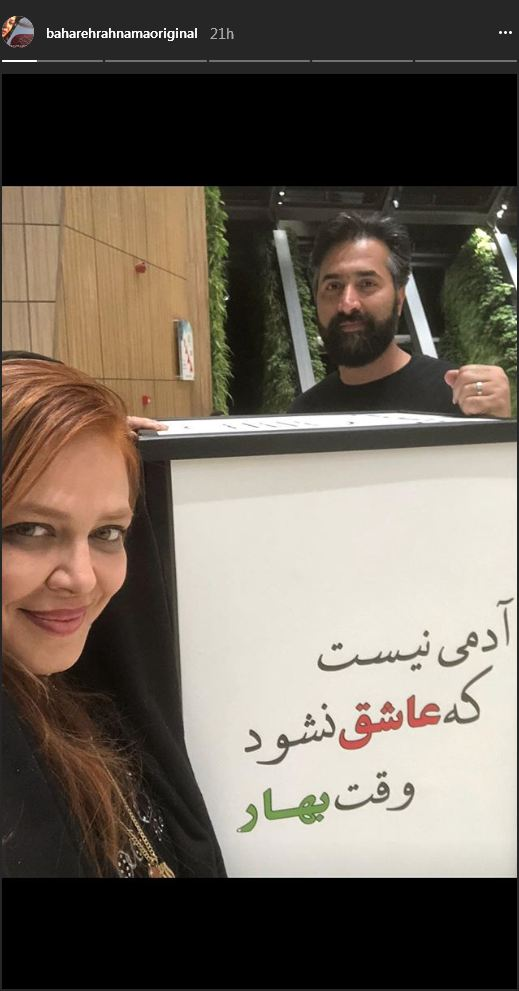 سلفی بهاره رهنما و همسرش (عکس)