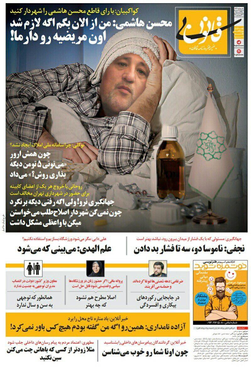 محسن هاشمی مریضی گرفت/ متلک جدید به علم الهدی و آزاده نامداری! (طنز)