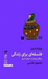 کتاب هایی که کاربران عصر ایران خوانده اند و به دیگران هم پیشنهاد می کنند / بخش سوم