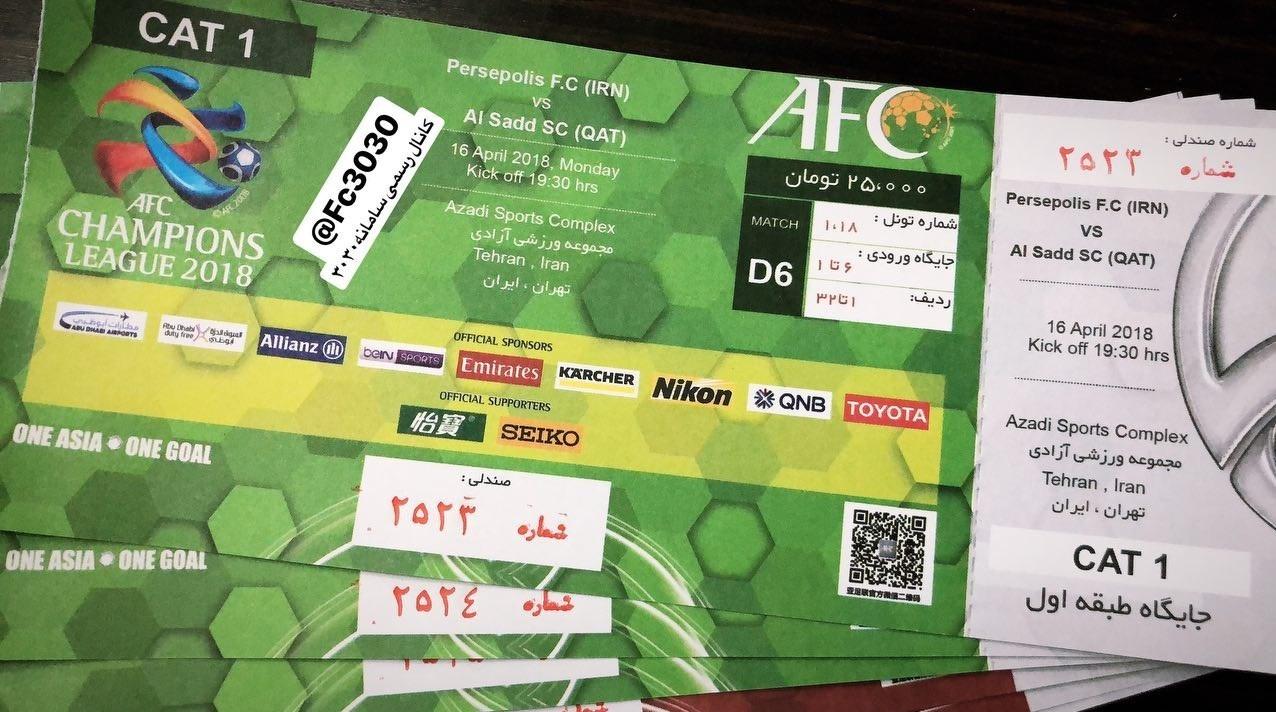 رونمایی از بلیت بازی پرسپولیس - السد و قیمتهای آن (+عکس)