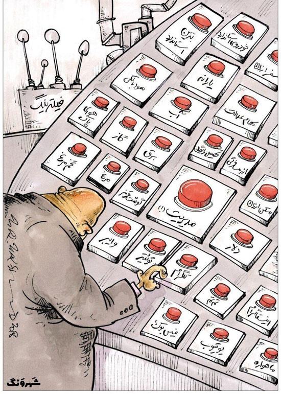 این انگشت آماده فشاردادن دکمه فیلتر است! (کاریکاتور)