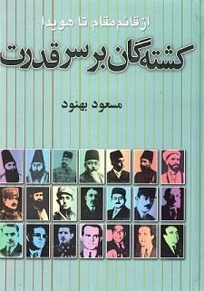 کتاب هایی که کاربران عصر ایران خوانده اند و به دیگران هم پیشنهاد می کنند / بخش چهارم