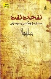 کتاب هایی که کاربران عصر ایران خوانده اند و به دیگران هم پیشنهاد می کنند / بخش پنجم
