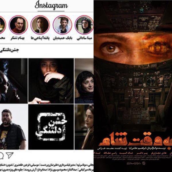 تمجید کمیسیون فرهنگی مجلس از فیلمهای جشندلتنگی و به وقت شام