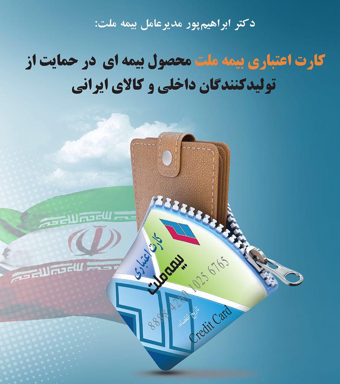 مدیر عامل بیمه ملت: کارت اعتباری بیمه ملت محصولی بیمه ای، در حمایت از تولیدکنندگان داخلی و کالای ایرانی.