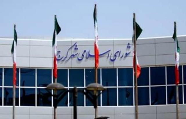 چرا استعفای شهردار کرج مانند شهردار تهران نبود؟