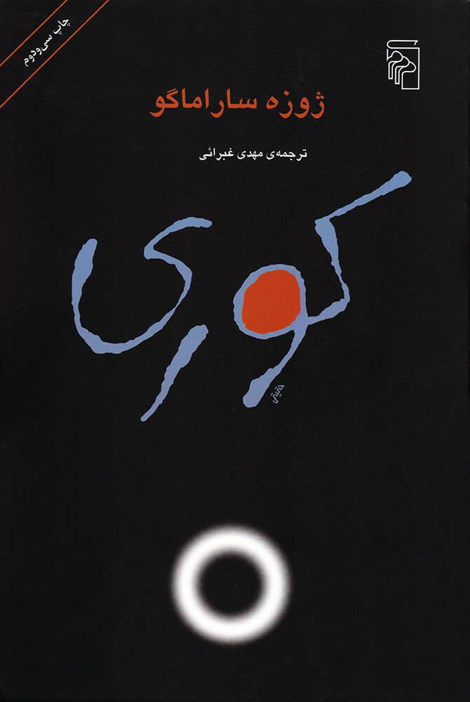 کتاب هایی که کاربران عصر ایران خوانده اند و به دیگران هم پیشنهاد می کنند / بخش ششم