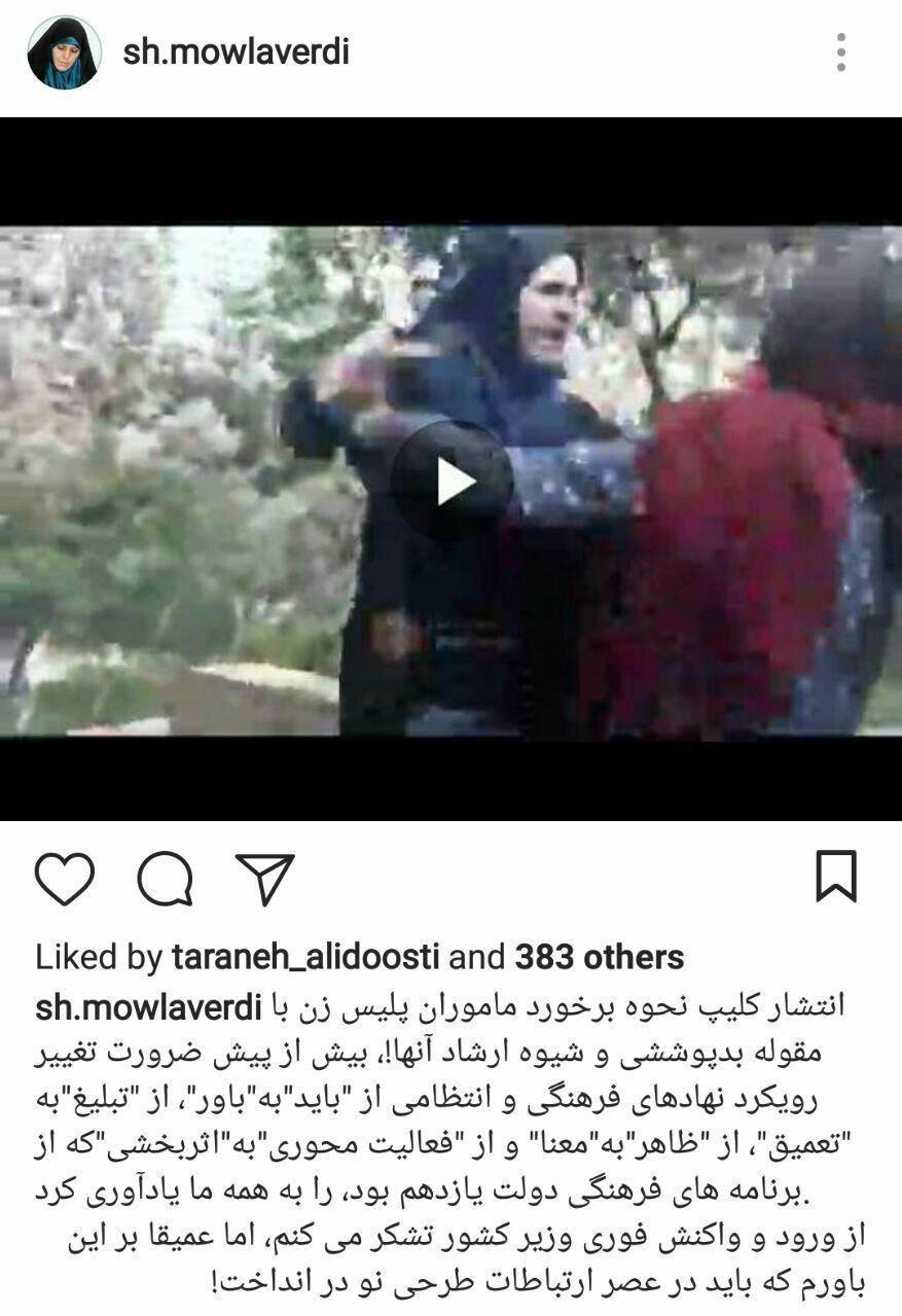واکنش مولاوردی به کتک زدن یک خانم توسط گشت ارشاد (عکس)