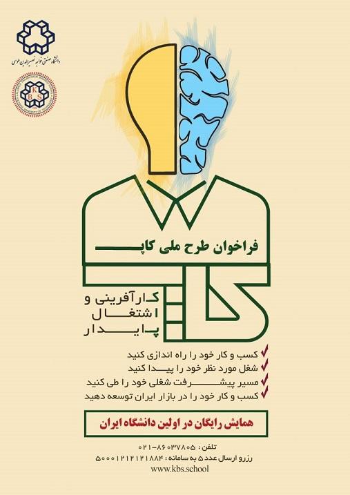 اتفاقی خوب و عجیب در دانشگاه خواجه نصیرالدین طوسی: همراهی علمی و عملی با جوانان جویای کار، کارآفرینان و مدیران