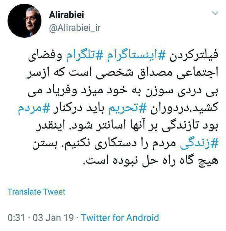 واکنش علی ربیعی به احتمال فیلتر اینستاگرام: اینقدر زندگی مردم را دستکاری نکنیم