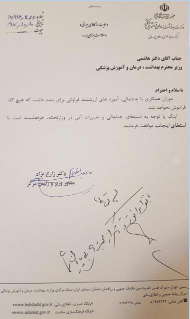مشاور وزیر و رئیس مرکز روابط عمومی وزارت بهداشت استعفا کرد