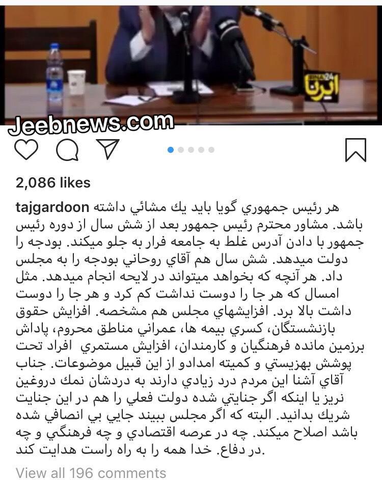 تشبیه آشنا مشاور روحانی به مشایی توسط تاجگردون (+عکس)