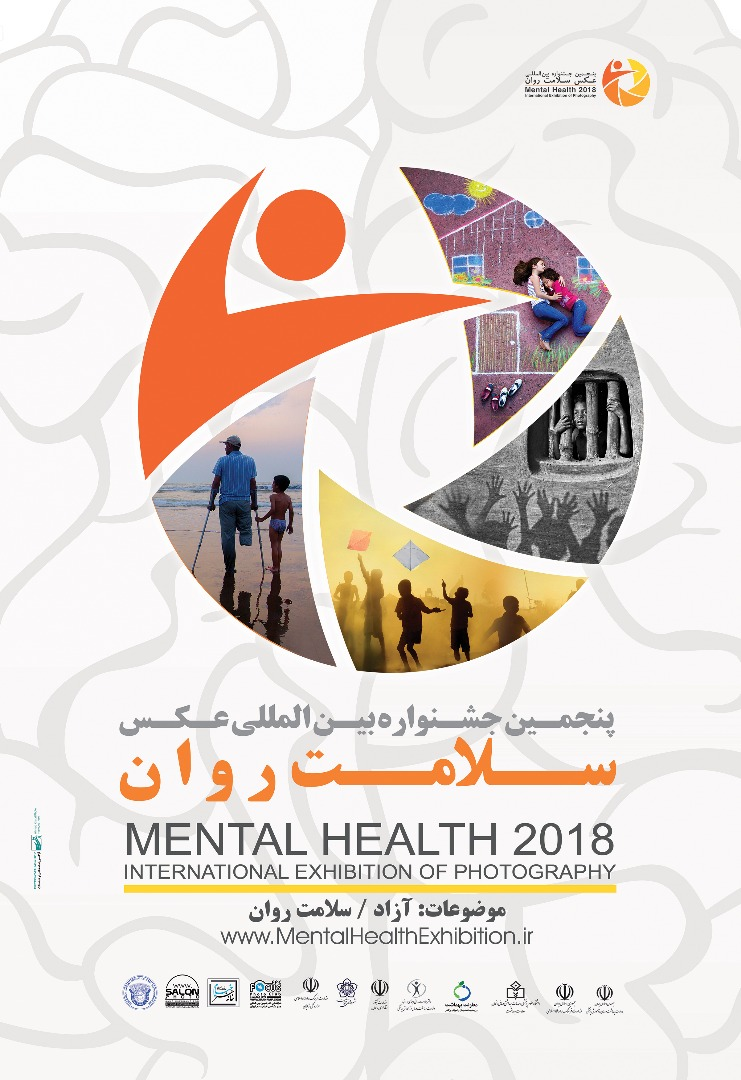 ارسال بیش از 18 هزار عکس از 78 کشور به جشنواره سلامت روان