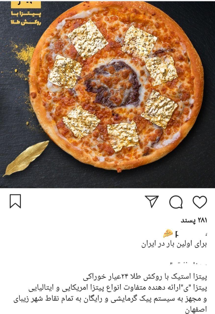 واکنش اصناف اصفهان به فروش پیتزای طلا (+عکس)