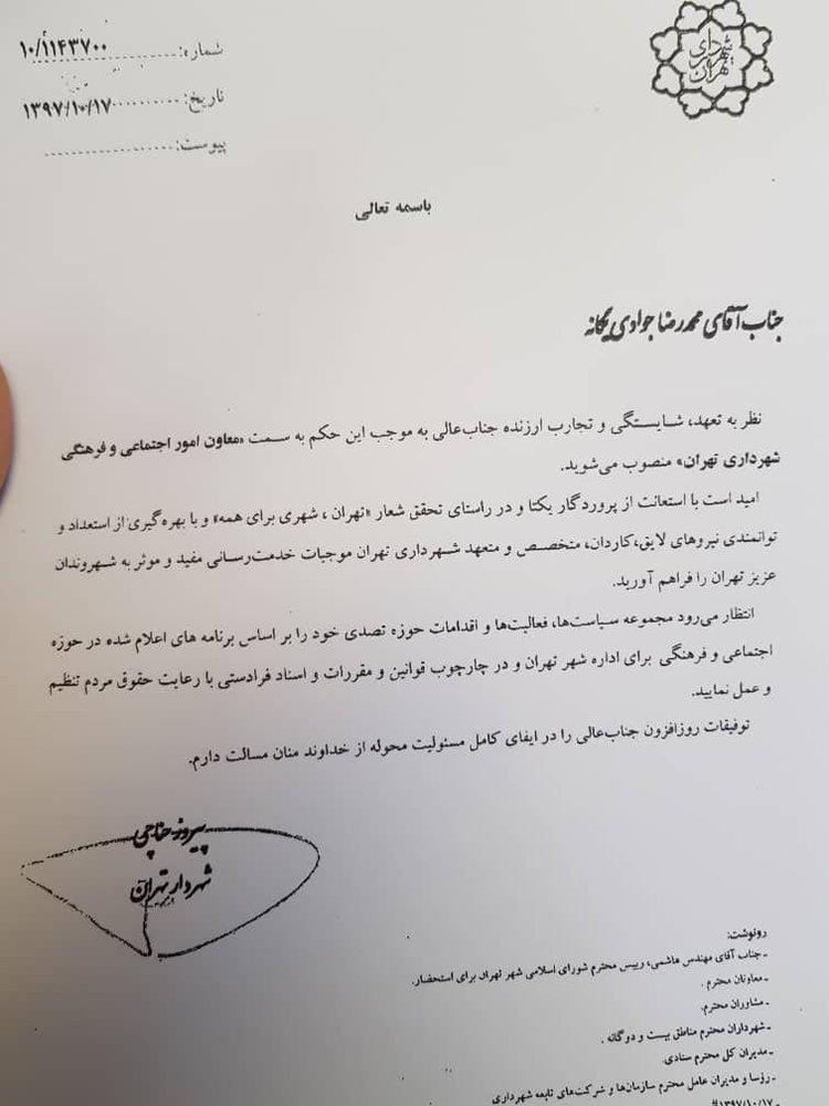 معاون اجتماعی شهرداری تهران تغییر کرد