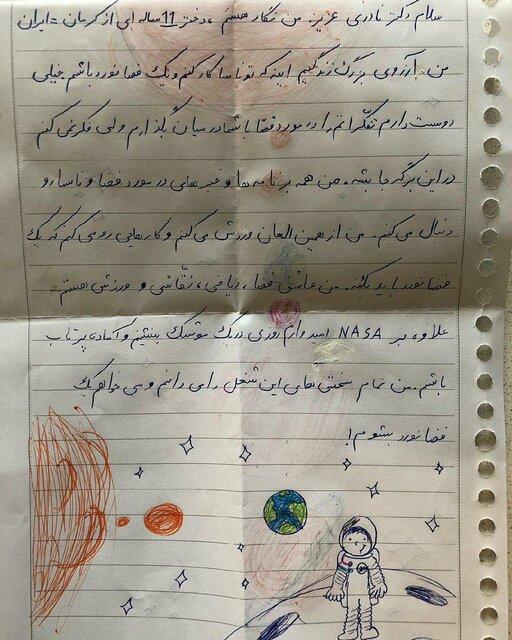 نامه دختر 11 ساله ایرانی به دانشمند ناسا