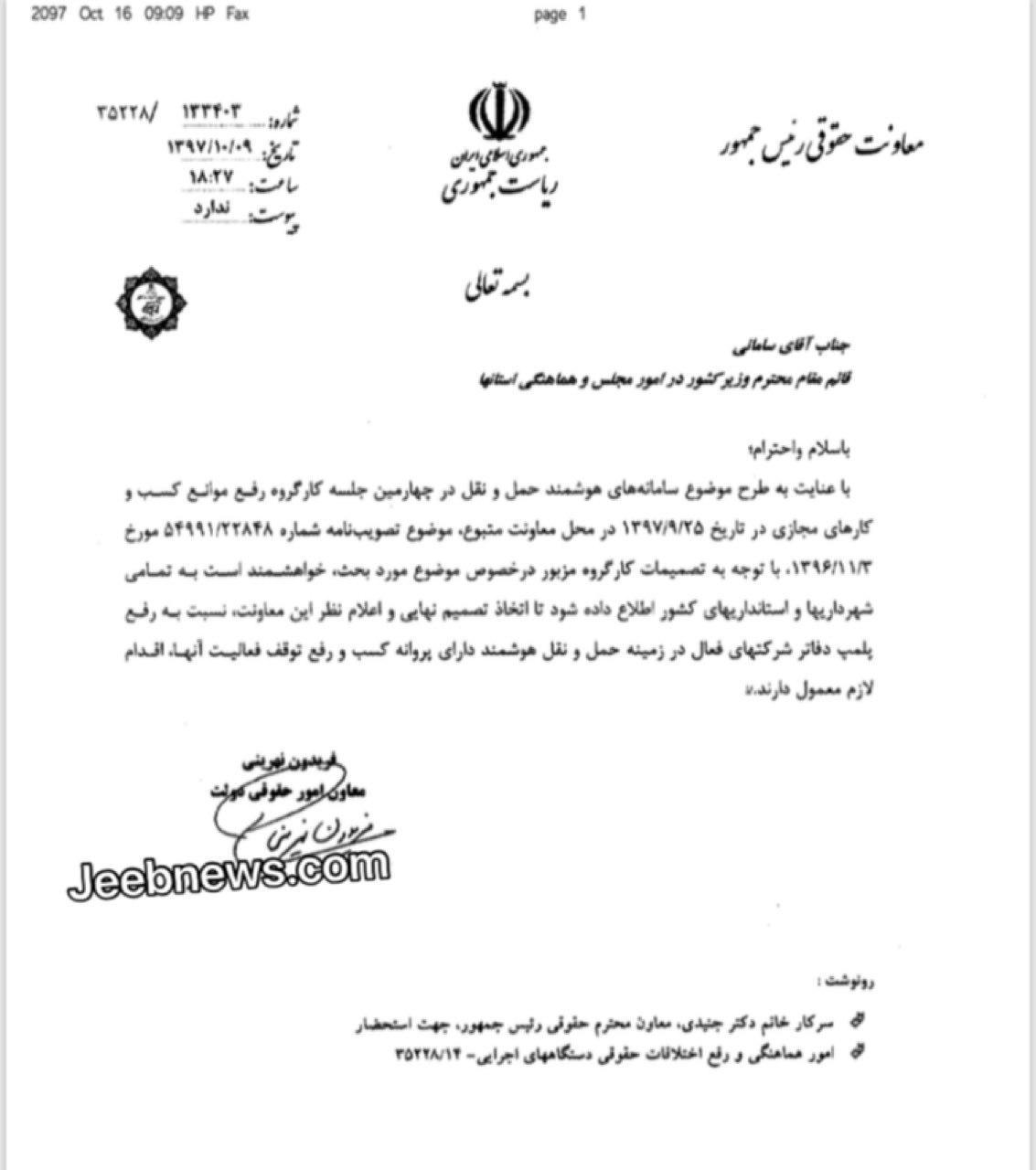 نامه معاون حقوقی رئیس جمهور در خصوص تاکسی های اینترنتی و فک پلمب آن ها