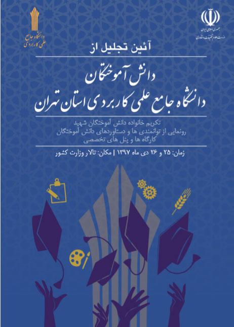 نخستین جشن دانش آموختگان دانشگاه جامع استان تهران