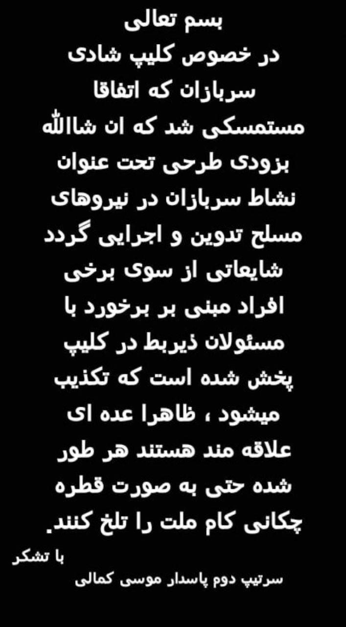 واکنش سردار کمالی به کلیپ شادی و رقص سربازان: تکذیب برخورد با مسئولان ذیربط در کلیپ پخش شده