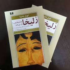 «زلیخا چشمهایش را باز می کند» به چاپ دوم رسید