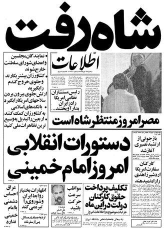 «شاه رفت»؛ ماندگارترین تیتر تاریخ مطبوعات ایران