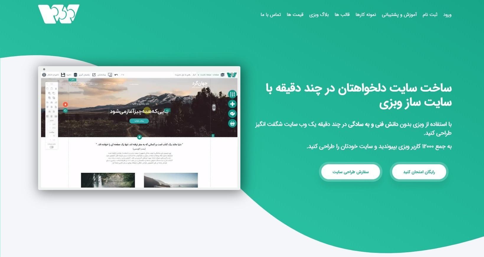 معرفی وبزی، ساده ترین و بهترین سایت ساز فارسی
