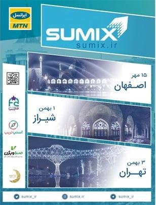 رویداد سامیکس سوم بهمن ماه در دانشگاه شهید بهشتی برگزار میشود
