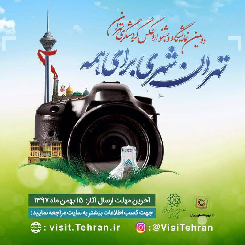 دومین جشنواره عکس گردشگری