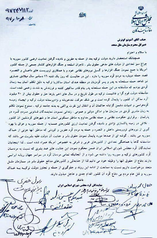 نامه نمایندگان کُرد مجلس ایران به دبیرکل سازمان ملل متحد