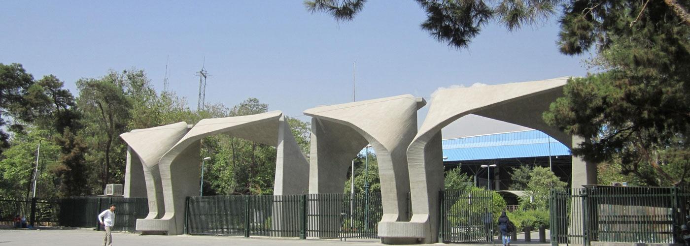 پیش به سوی کاریکاتوری شدن نظام دانشگاهی ایران
