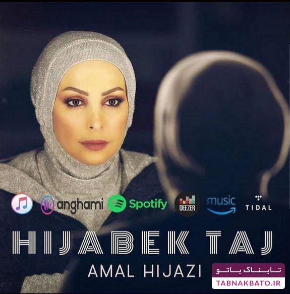 امل حجازی برای حجاب خواند (+عکس)