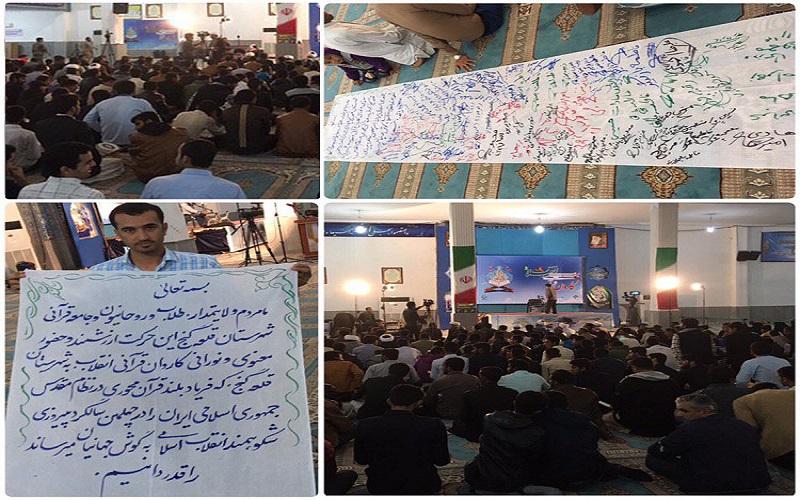 کاروان قرآنی انقلاب به ایستگاه قلعه گنج رسید