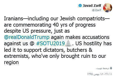 جواب ظریف به حمله ترامپ به ایران در نطق سالانه کنگره