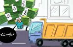 مسئولان مملکتی چقدر حقوق میگیرند (فیلم)