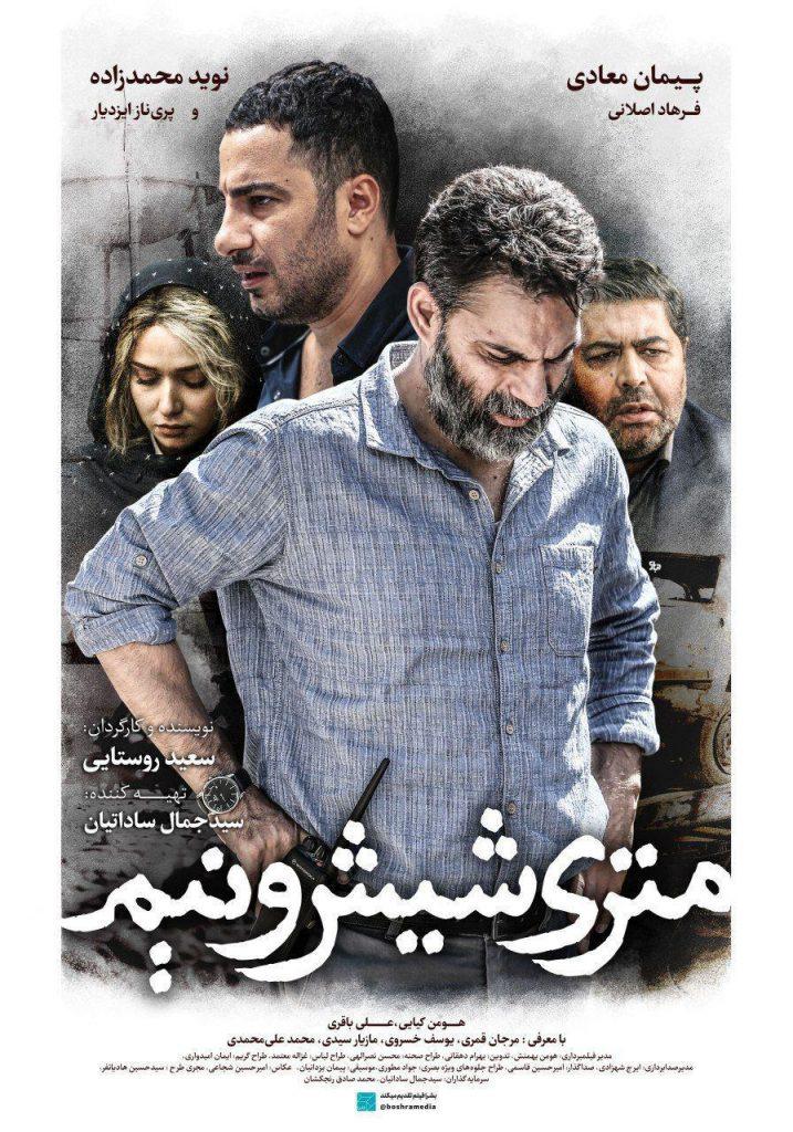 5 فیلم برتر جشنواره فجر تا به امروز، از نگاه عصر ایران