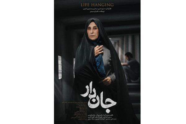 7 فیلم برتر جشنواره فجر تا به امروز ؛ از نگاه عصر ایران