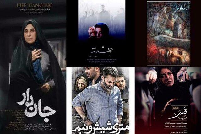 مباحث حقوقی مطرح شده در فیلمهای جشنواره فجر از نگاه یک قاضی/ متری شیش و نیم، جاندار، قسم
