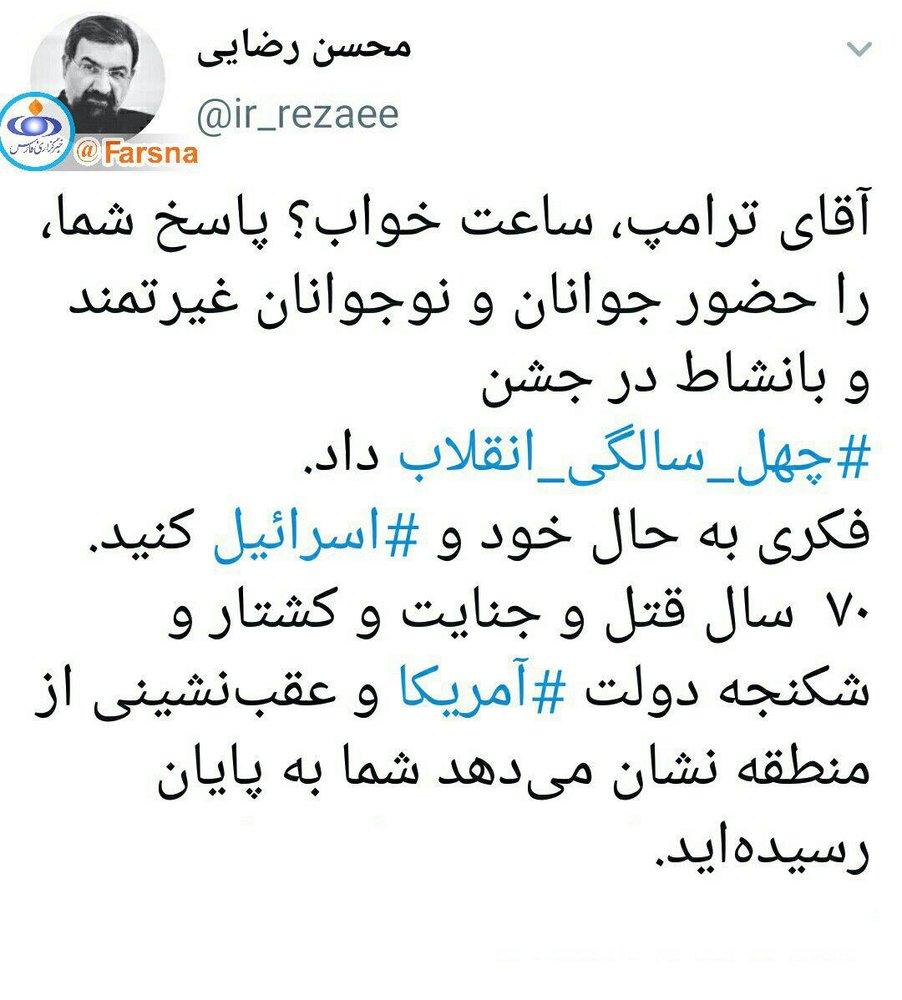 محسن رضایی به ترامپ: فکری به حال خود و اسرائیل کنید