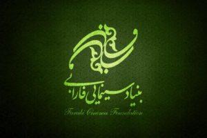 پاسخ بنیاد سینمایی فارابی به ادعاهای کیهان